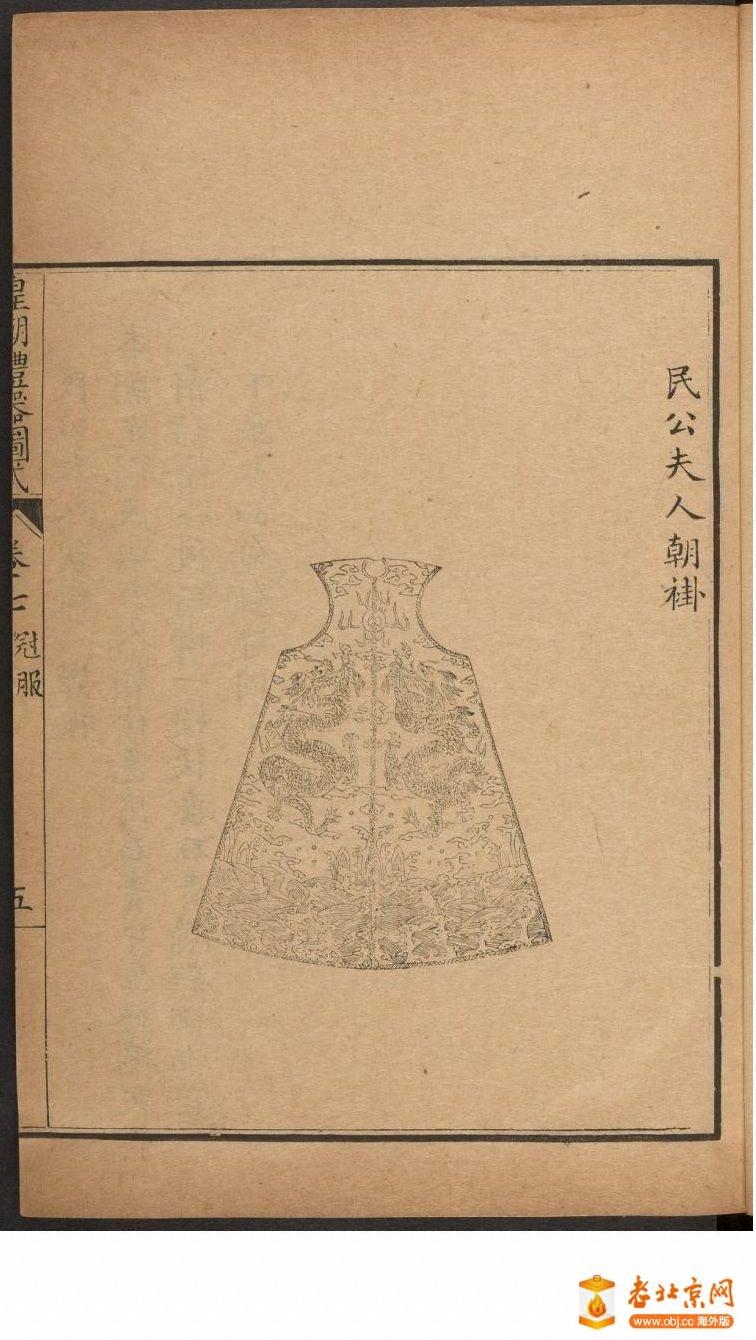 皇朝礼器图式751-800.頁_page46_image1a.jpg