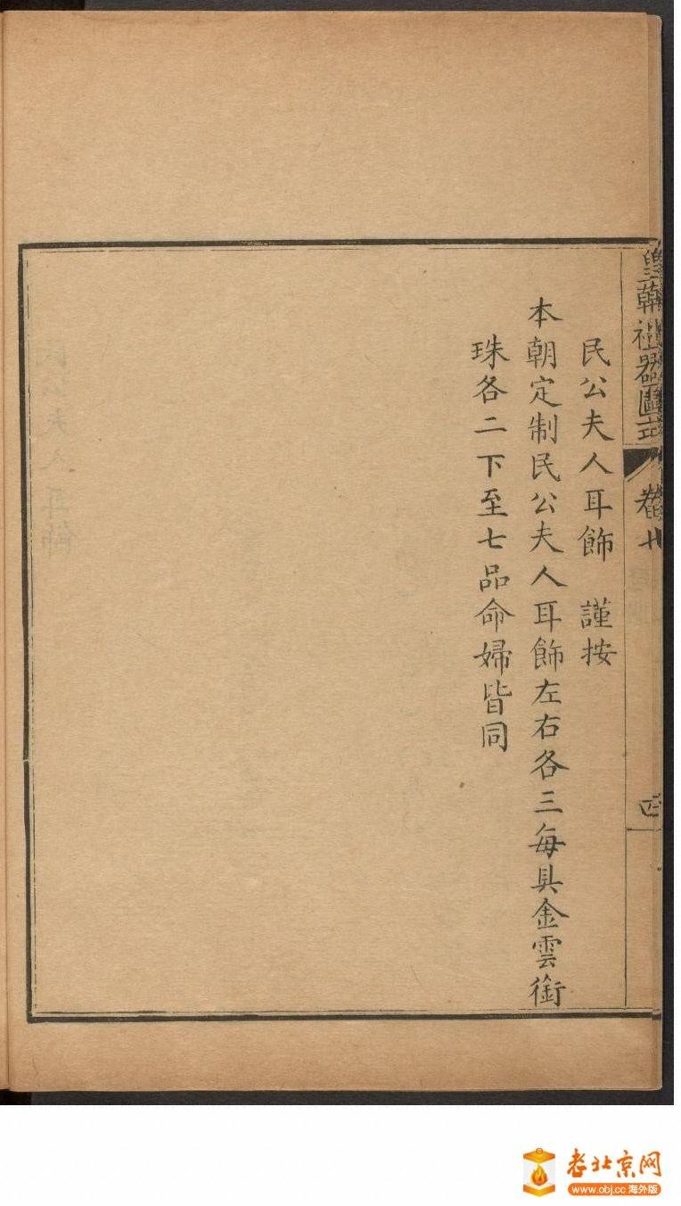 皇朝礼器图式751-800.頁_page46_image1b.jpg