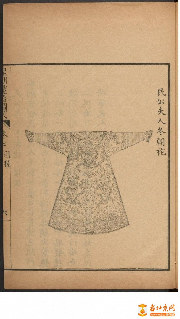 皇朝礼器图式751-800.頁_page47_image1a.jpg