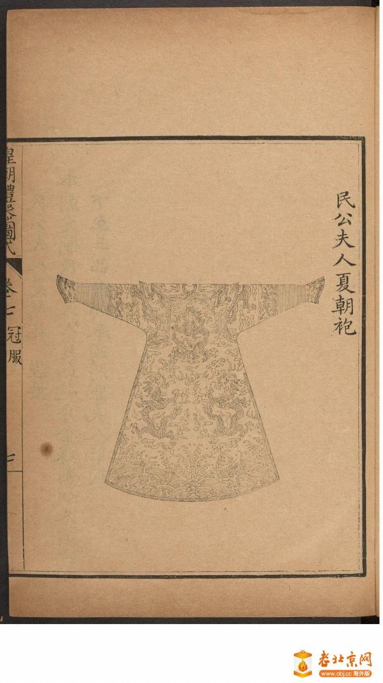 皇朝礼器图式751-800.頁_page48_image1a.jpg