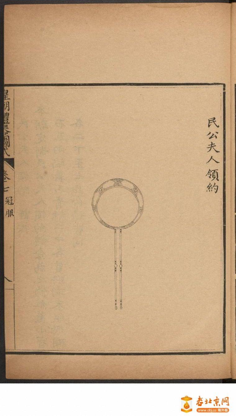 皇朝礼器图式751-800.頁_page49_image1a.jpg