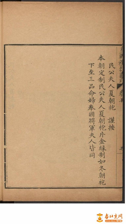 皇朝礼器图式751-800.頁_page49_image1b.jpg