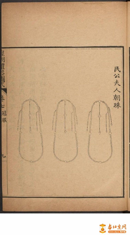 皇朝礼器图式751-800.頁_page50_image1a.jpg
