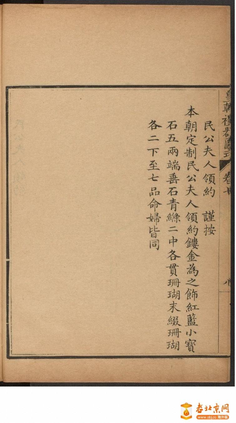 皇朝礼器图式751-800.頁_page50_image1b.jpg