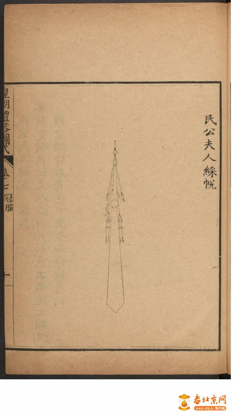 皇朝礼器图式801-850.頁_page1_image1a.jpg