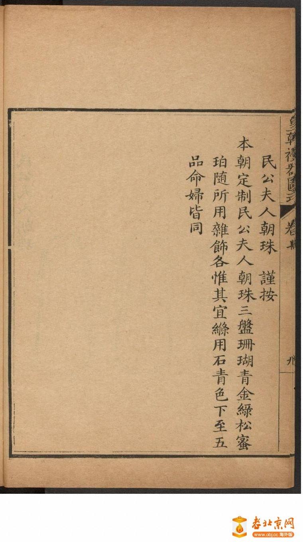 皇朝礼器图式801-850.頁_page1_image1b.jpg