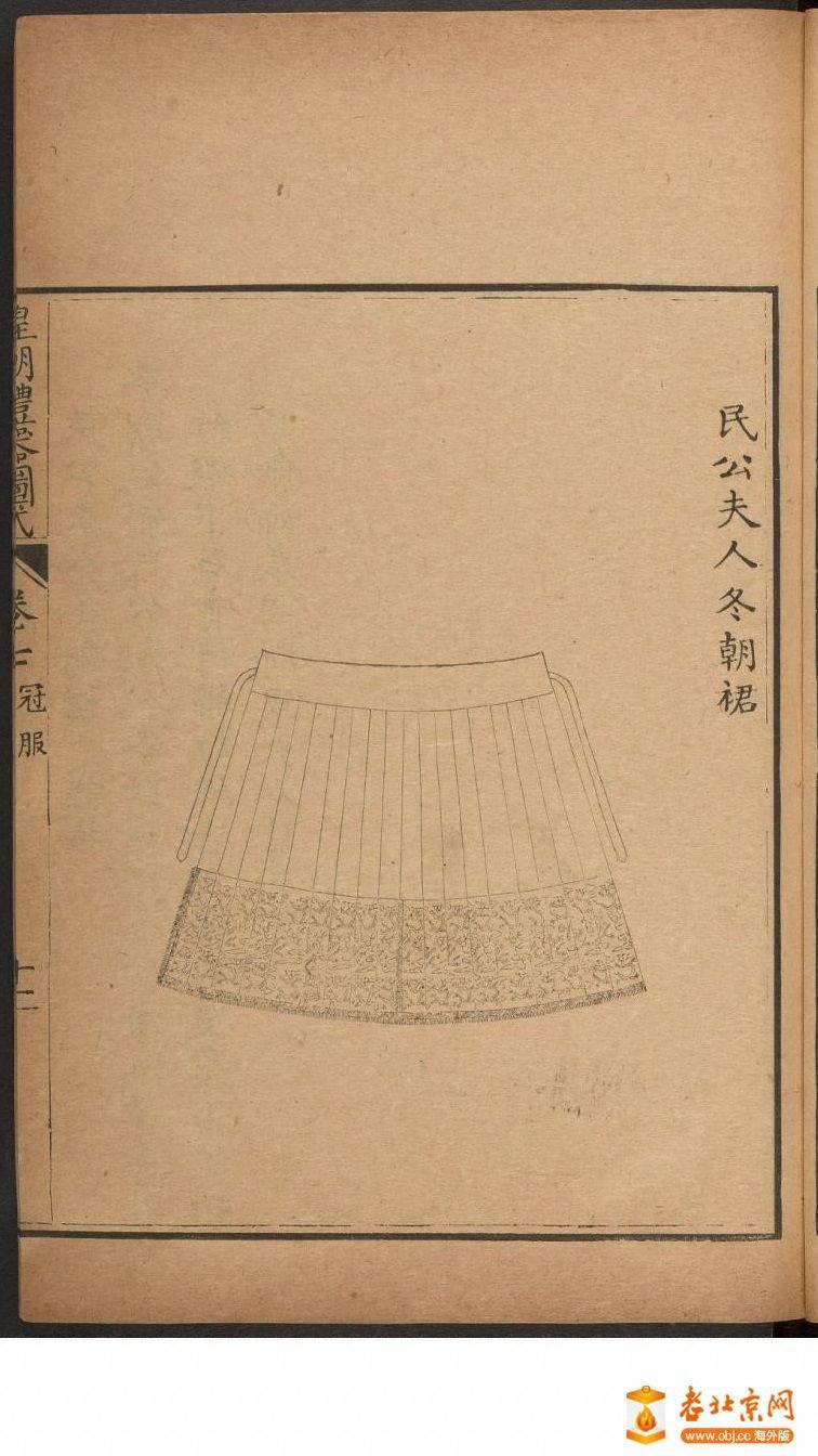 皇朝礼器图式801-850.頁_page2_image1a.jpg