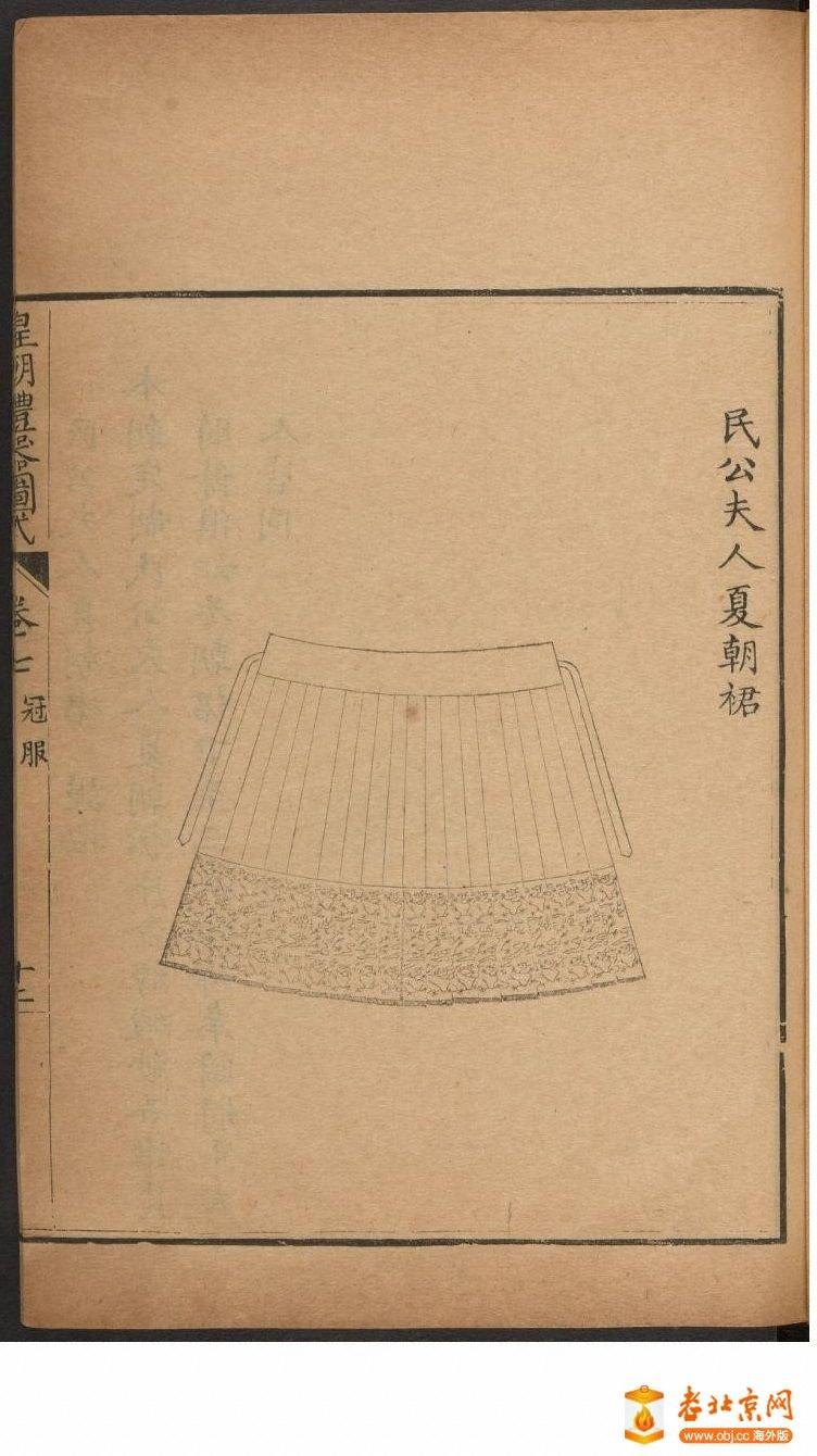 皇朝礼器图式801-850.頁_page3_image1a.jpg
