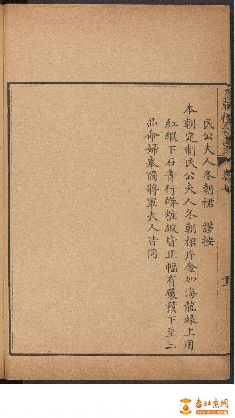皇朝礼器图式801-850.頁_page3_image1b.jpg