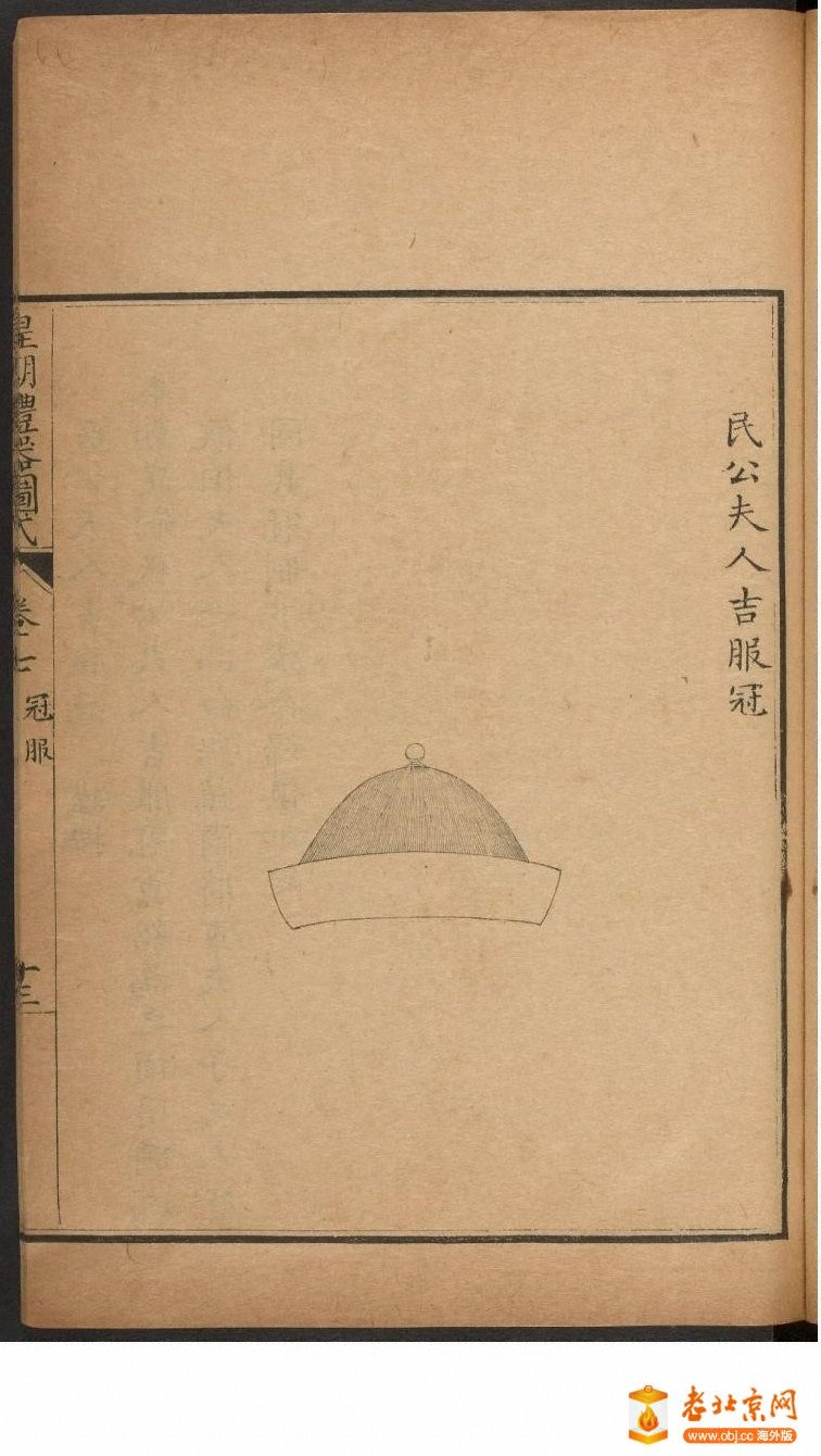 皇朝礼器图式801-850.頁_page4_image1a.jpg