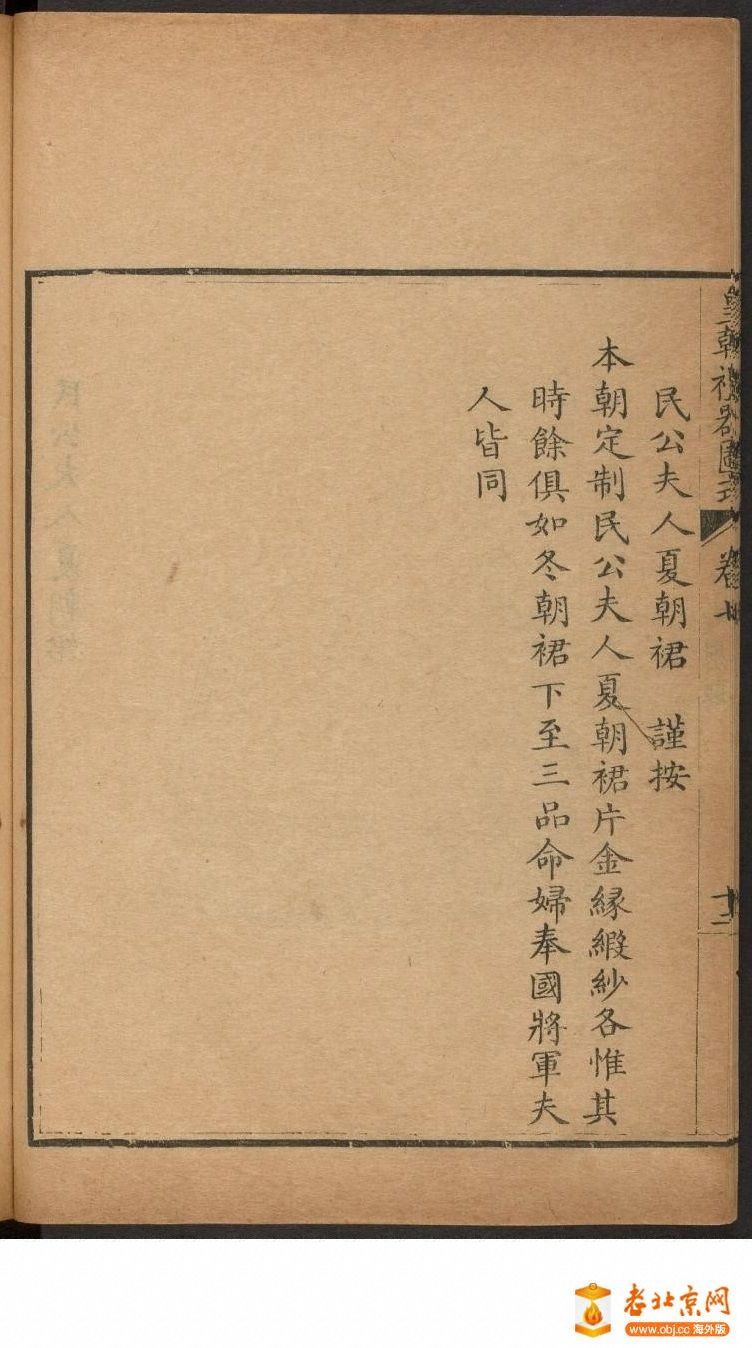 皇朝礼器图式801-850.頁_page4_image1b.jpg