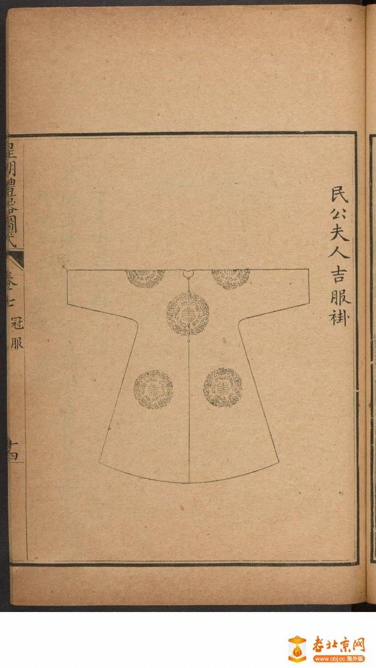 皇朝礼器图式801-850.頁_page5_image1a.jpg