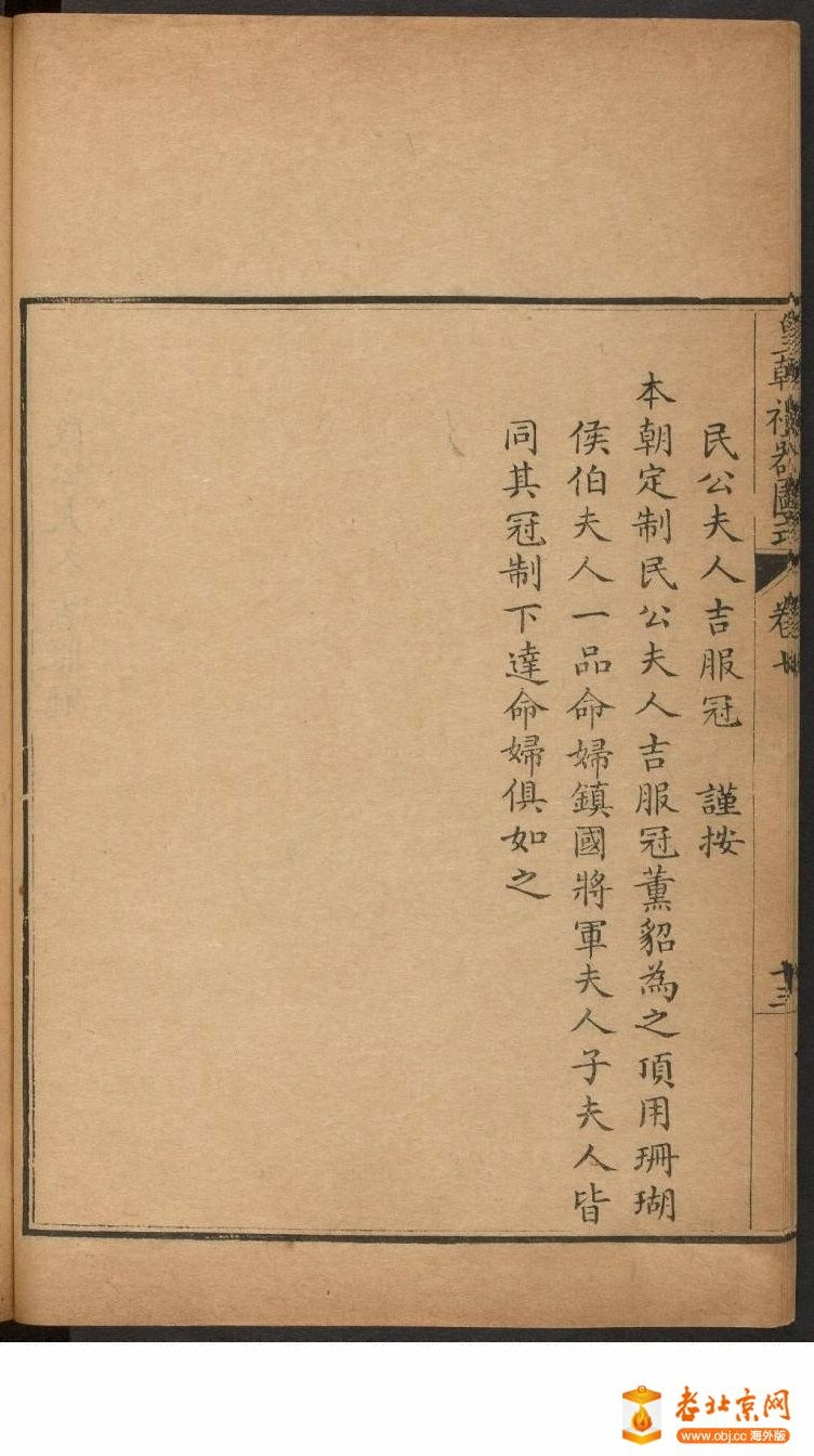 皇朝礼器图式801-850.頁_page5_image1b.jpg