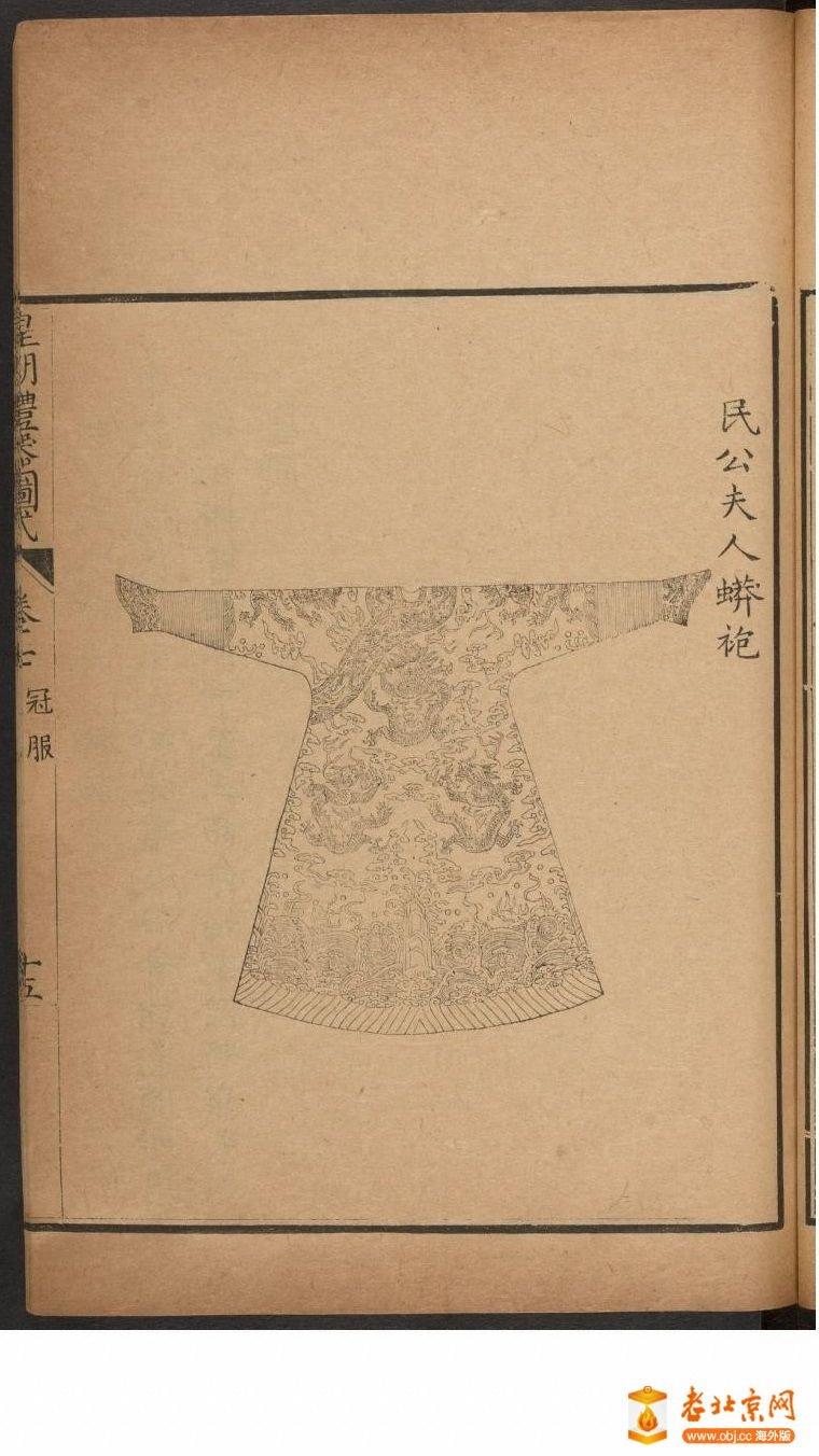 皇朝礼器图式801-850.頁_page6_image1a.jpg