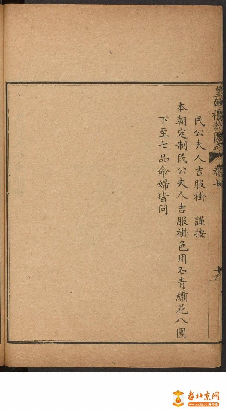 皇朝礼器图式801-850.頁_page6_image1b.jpg