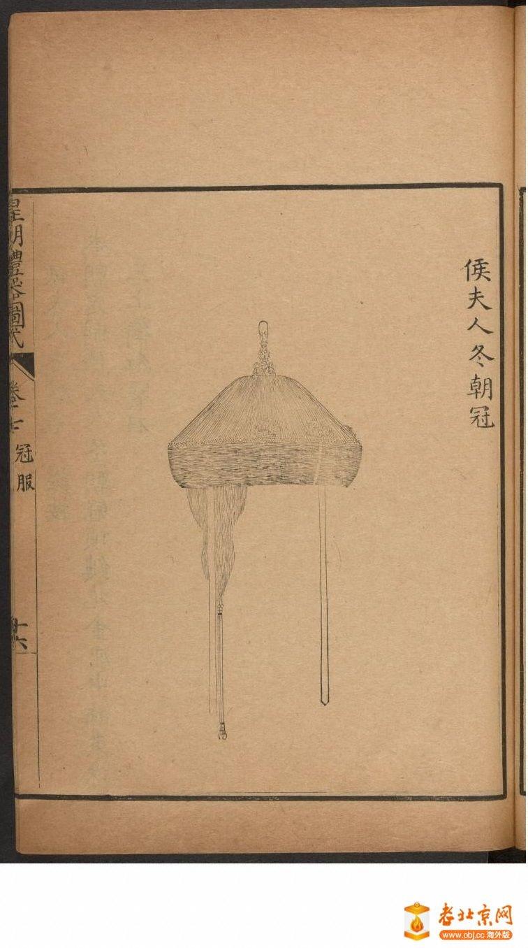 皇朝礼器图式801-850.頁_page7_image1a.jpg