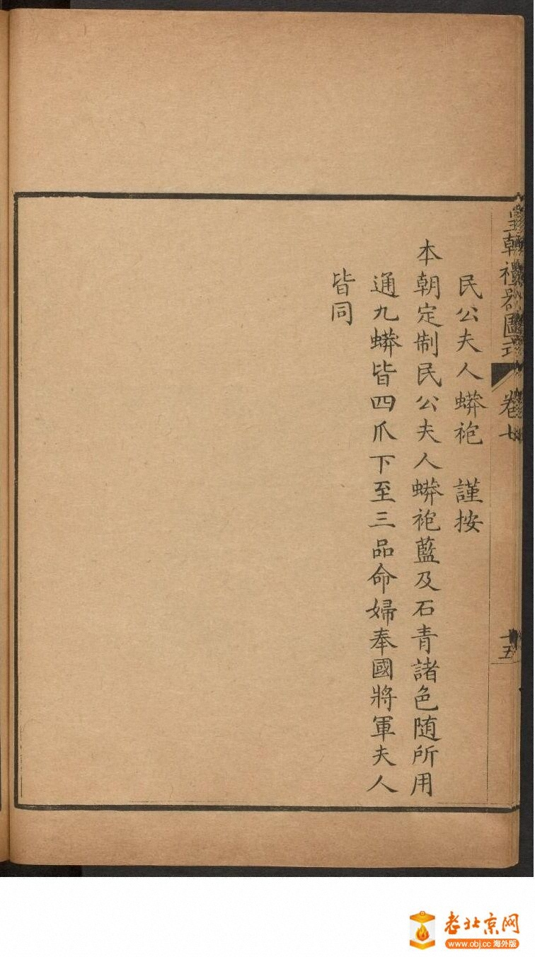 皇朝礼器图式801-850.頁_page7_image1b.jpg
