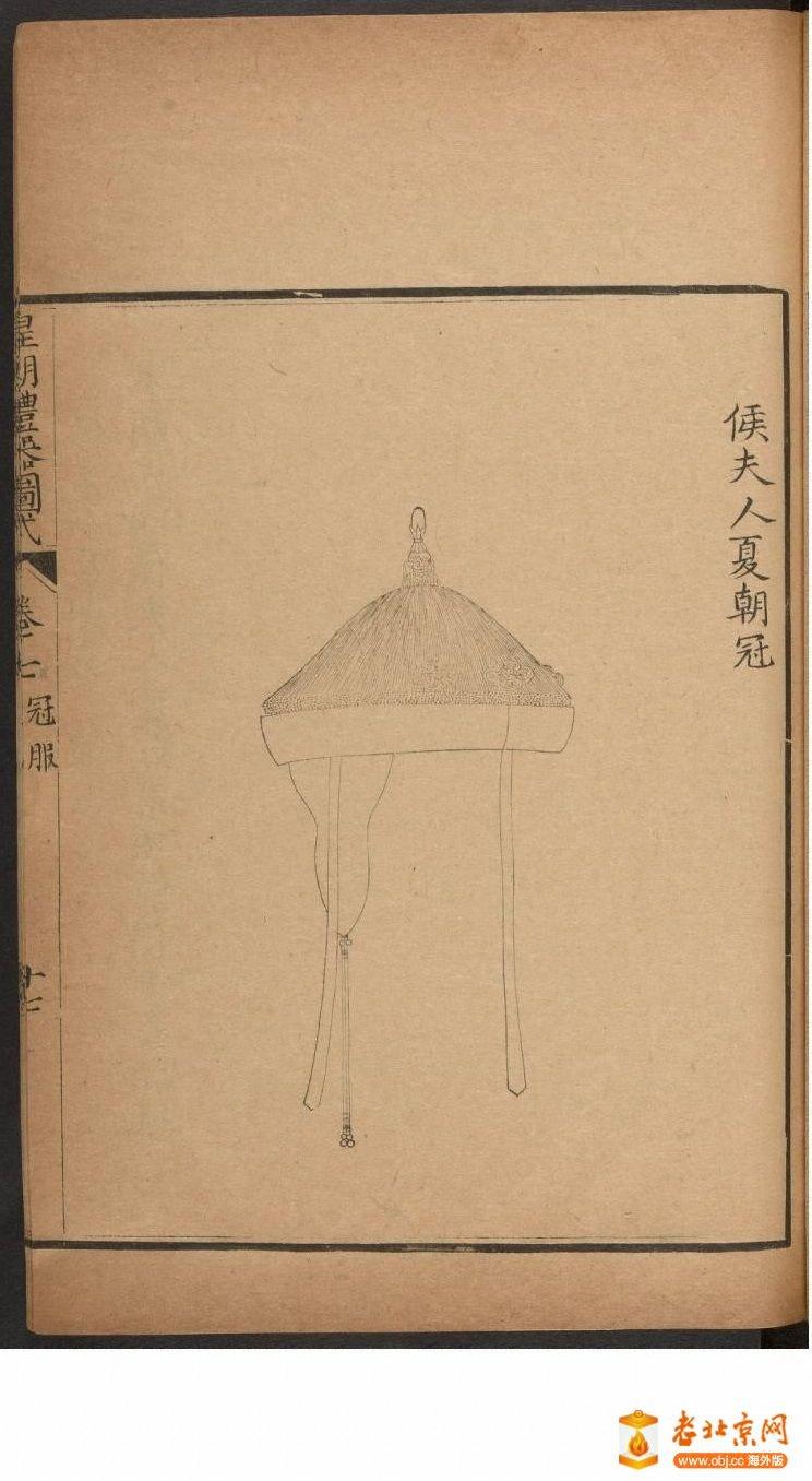 皇朝礼器图式801-850.頁_page8_image1a.jpg