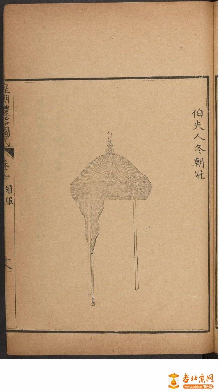 皇朝礼器图式801-850.頁_page9_image1a.jpg