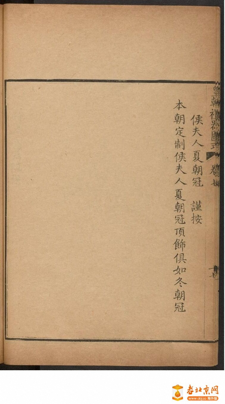 皇朝礼器图式801-850.頁_page9_image1b.jpg