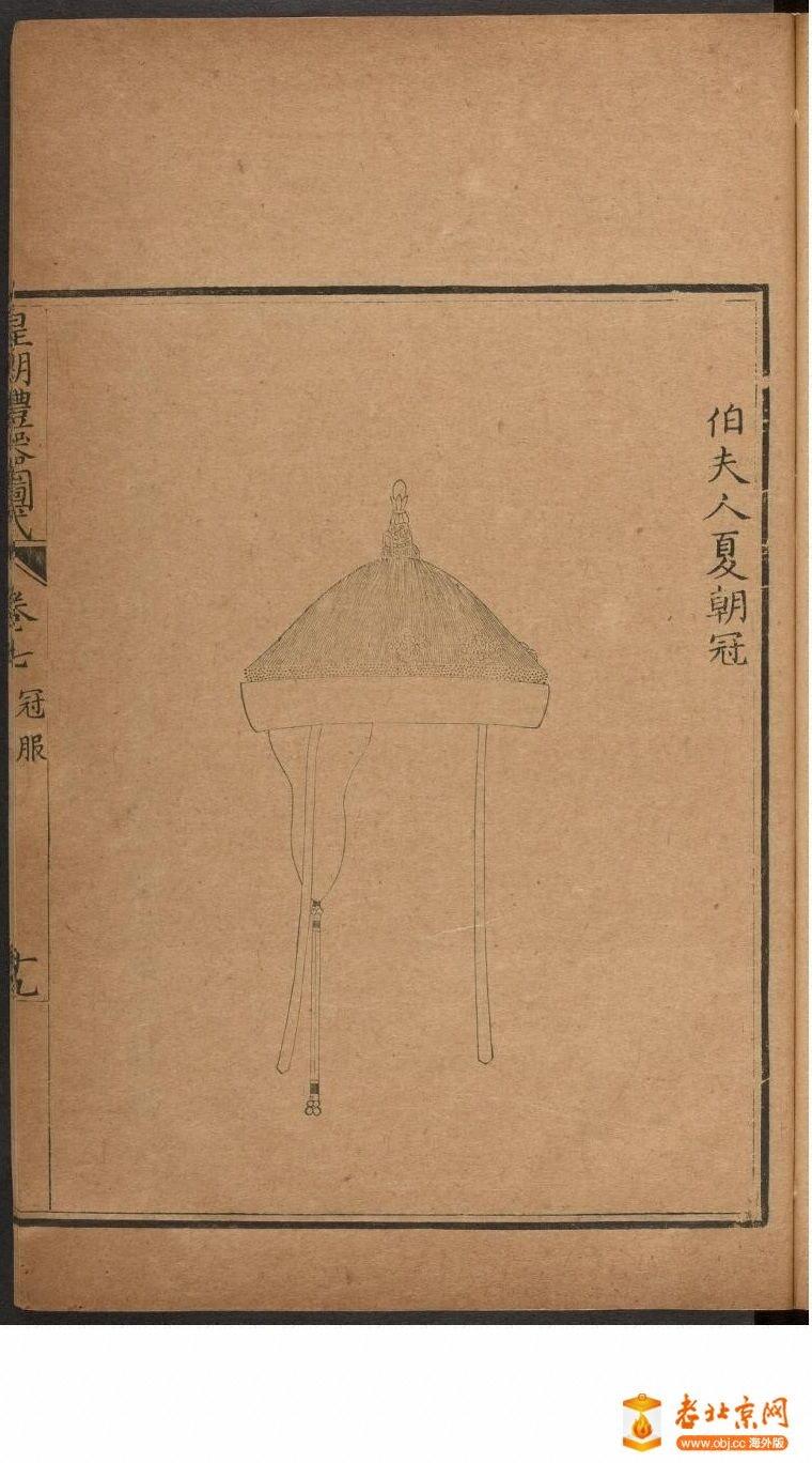 皇朝礼器图式801-850.頁_page10_image1a.jpg