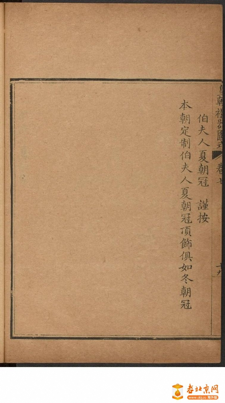 皇朝礼器图式801-850.頁_page11_image1a.jpg