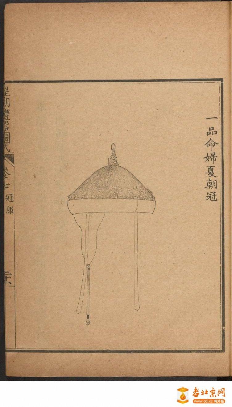 皇朝礼器图式801-850.頁_page12_image1a.jpg