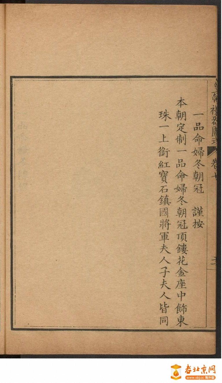 皇朝礼器图式801-850.頁_page12_image1b.jpg