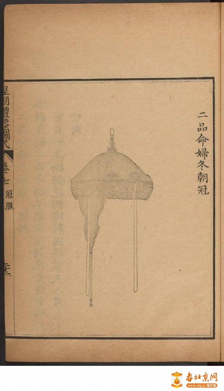 皇朝礼器图式801-850.頁_page13_image1a.jpg