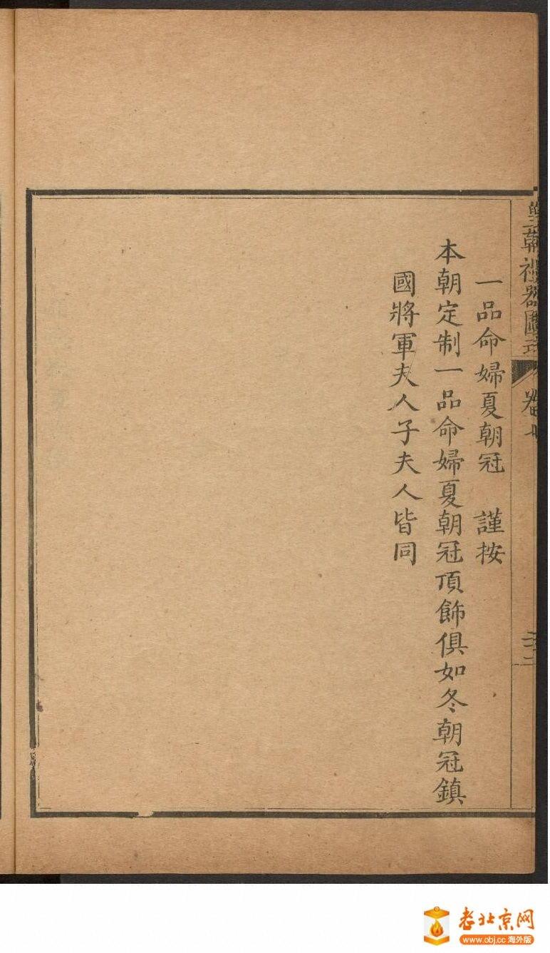 皇朝礼器图式801-850.頁_page13_image1b.jpg