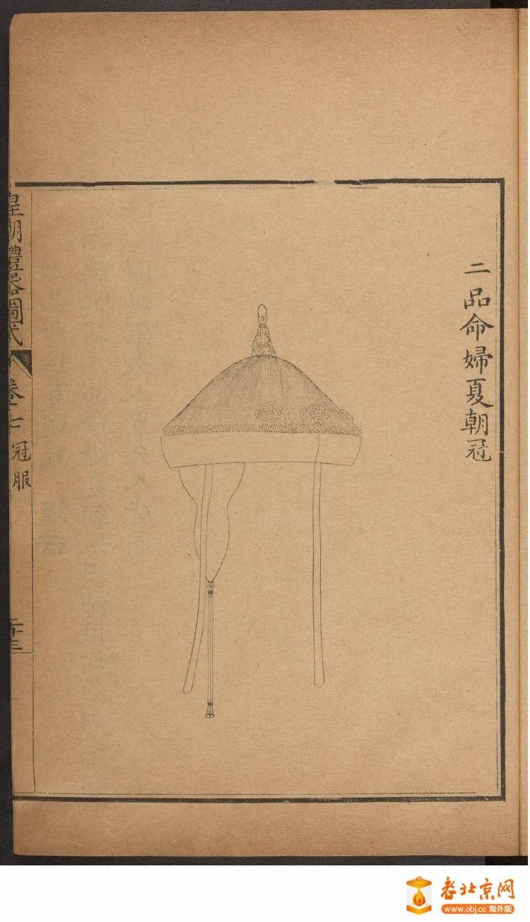 皇朝礼器图式801-850.頁_page14_image1a.jpg