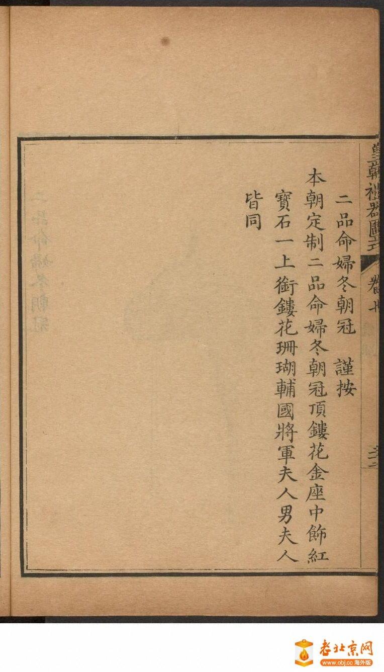 皇朝礼器图式801-850.頁_page14_image1b.jpg