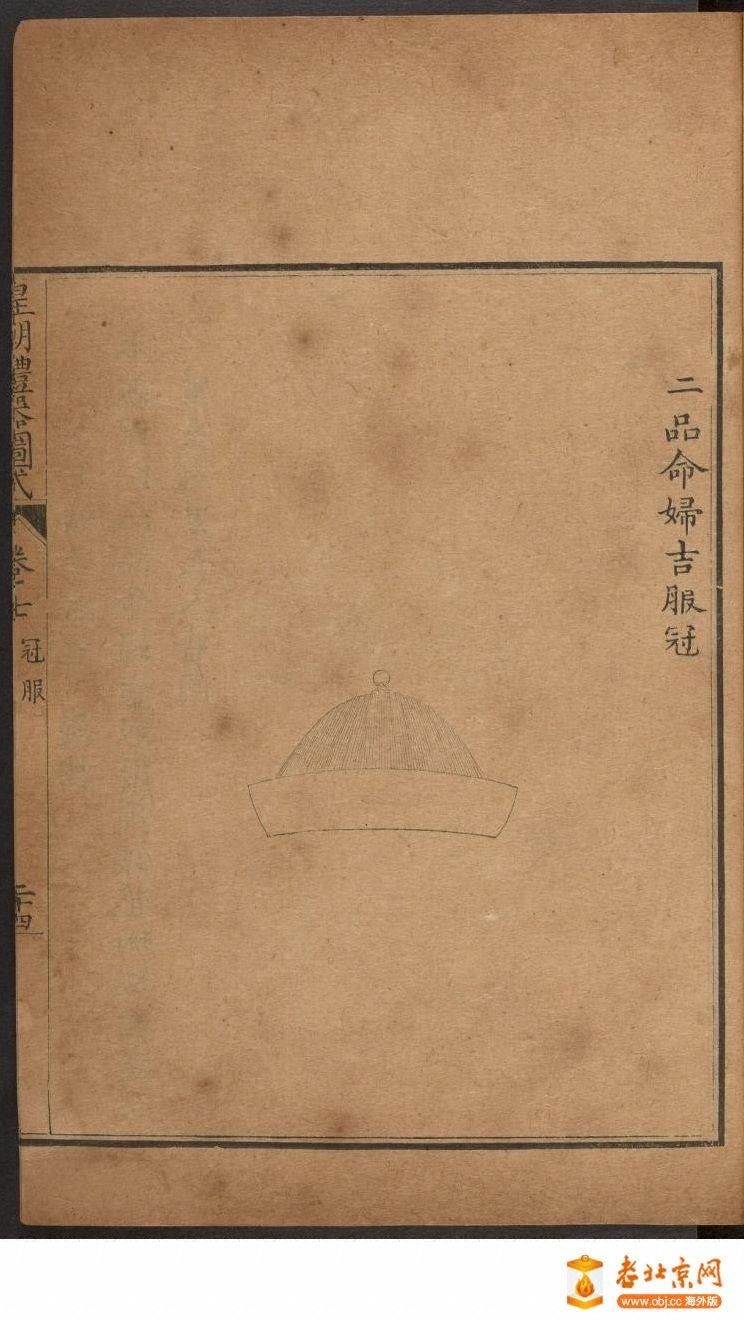 皇朝礼器图式801-850.頁_page15_image1a.jpg