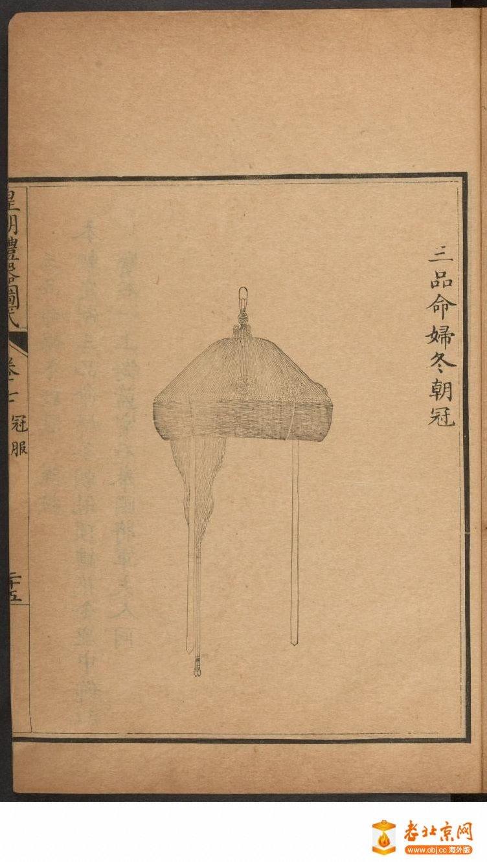 皇朝礼器图式801-850.頁_page16_imagea.jpg