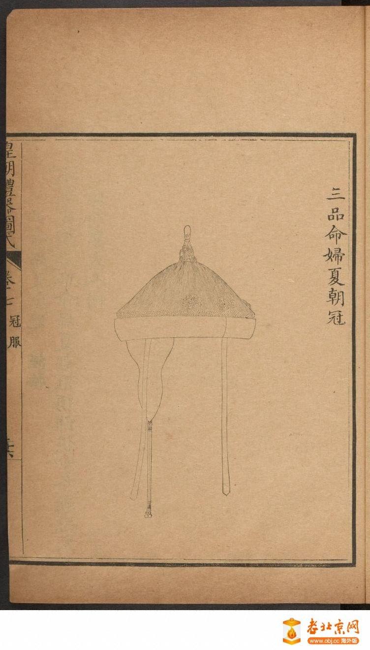 皇朝礼器图式801-850.頁_page17_image1a.jpg