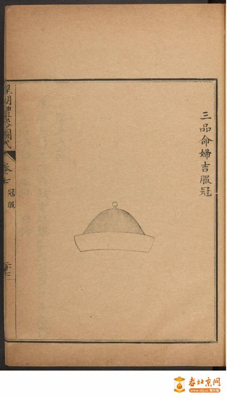 皇朝礼器图式801-850.頁_page18_image1a.jpg