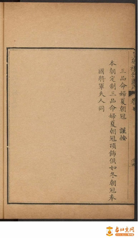 皇朝礼器图式801-850.頁_page18_image1b.jpg