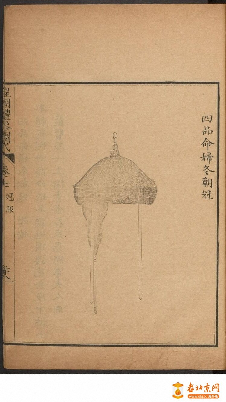 皇朝礼器图式801-850.頁_page19_image1a.jpg