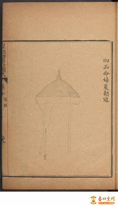 皇朝礼器图式801-850.頁_page20_image1a.jpg