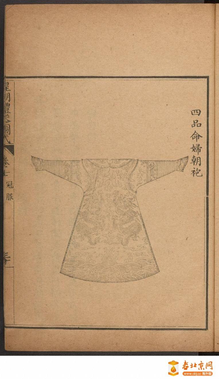 皇朝礼器图式801-850.頁_page21_image1a.jpg