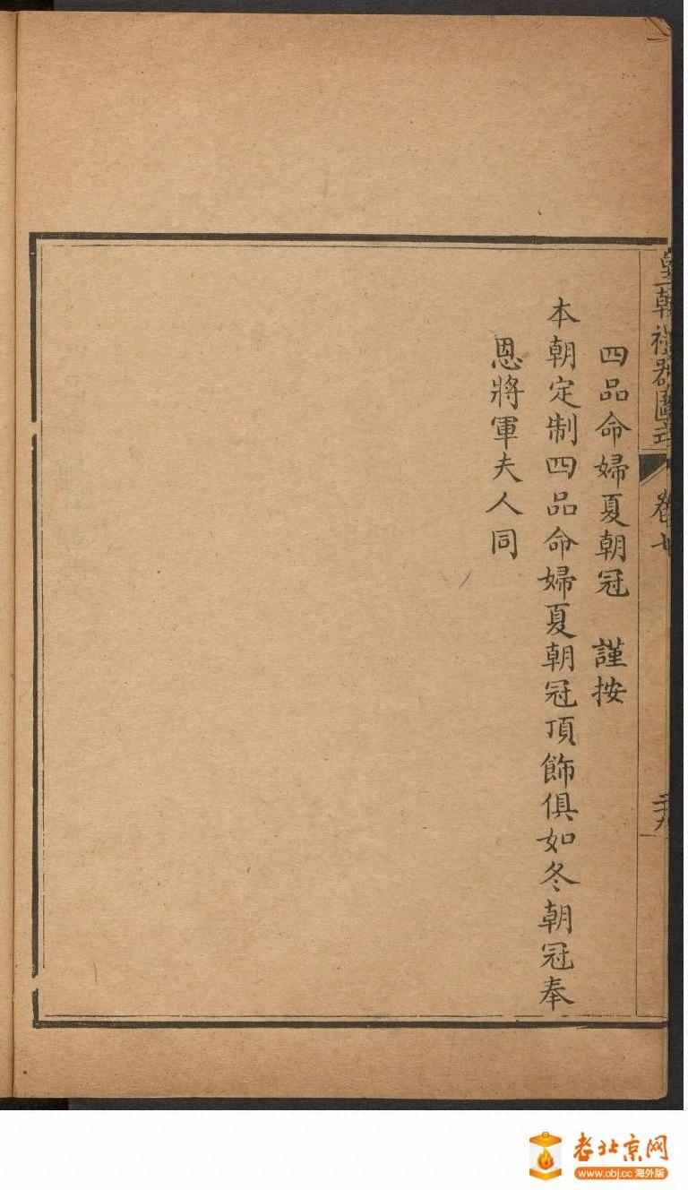 皇朝礼器图式801-850.頁_page21_image1b.jpg