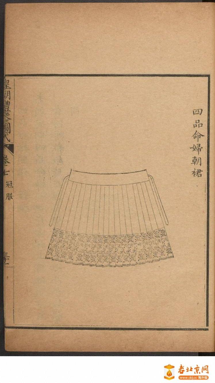 皇朝礼器图式801-850.頁_page22_image1a.jpg