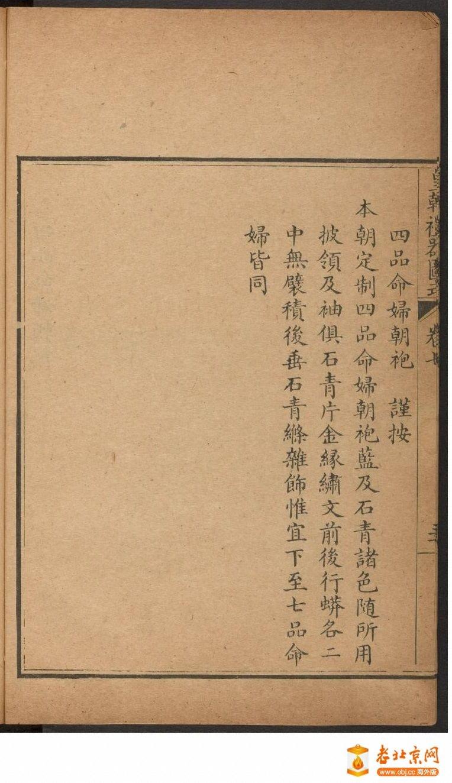 皇朝礼器图式801-850.頁_page22_image1b.jpg