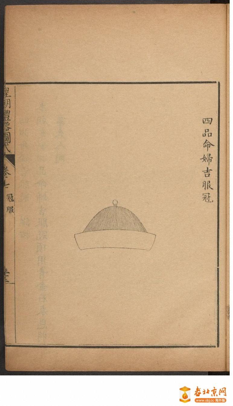 皇朝礼器图式801-850.頁_page23_image1a.jpg