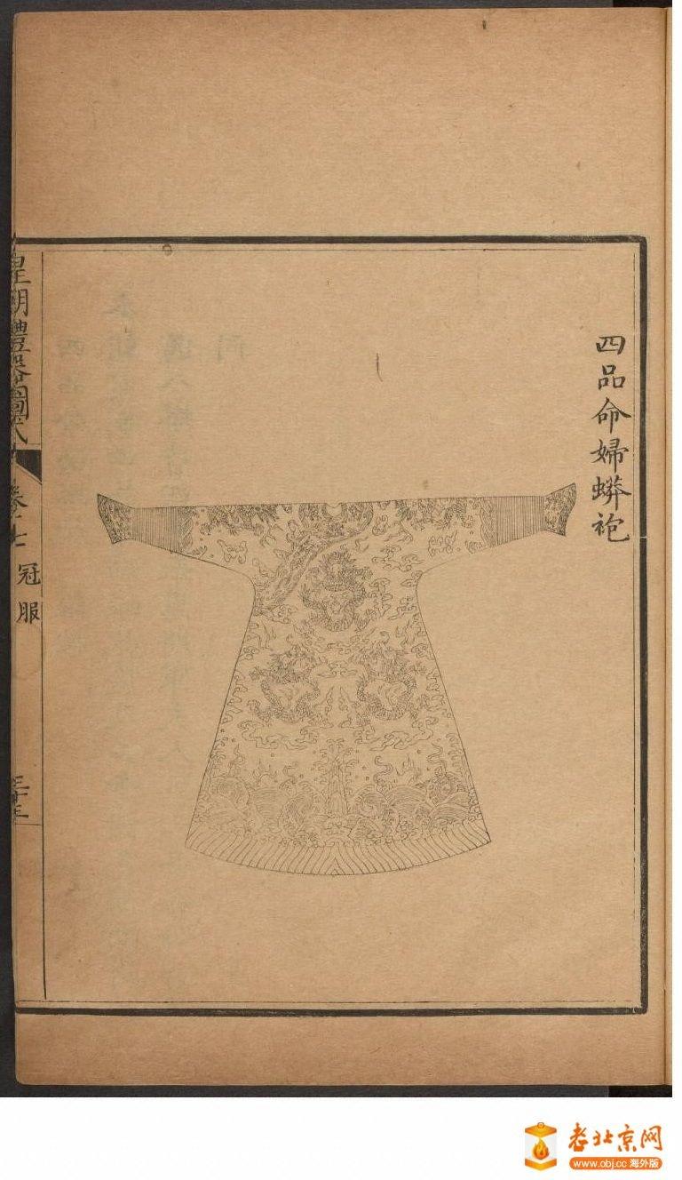皇朝礼器图式801-850.頁_page24_image1a.jpg