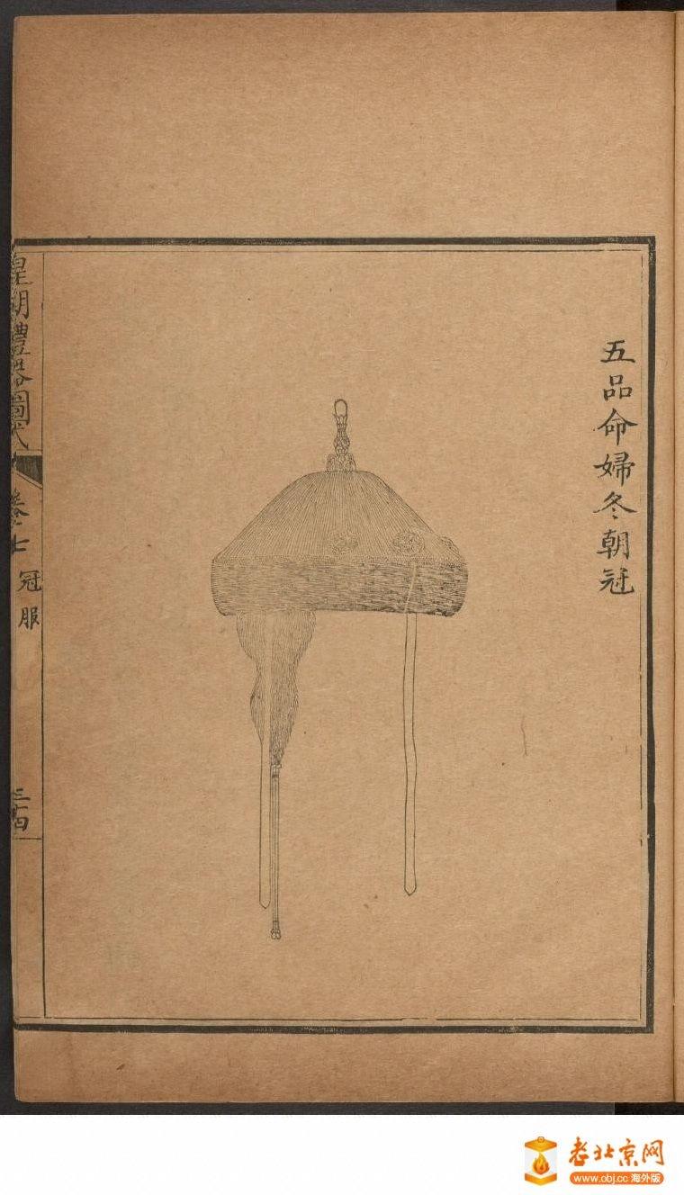 皇朝礼器图式801-850.頁_page25_image1a.jpg