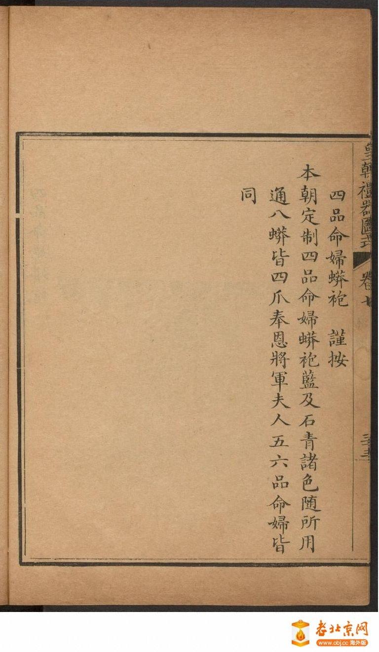 皇朝礼器图式801-850.頁_page25_image1b.jpg