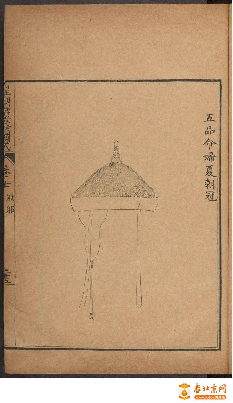 皇朝礼器图式801-850.頁_page26_image1a.jpg