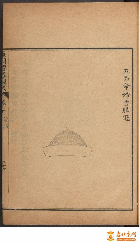 皇朝礼器图式801-850.頁_page27_image1a.jpg