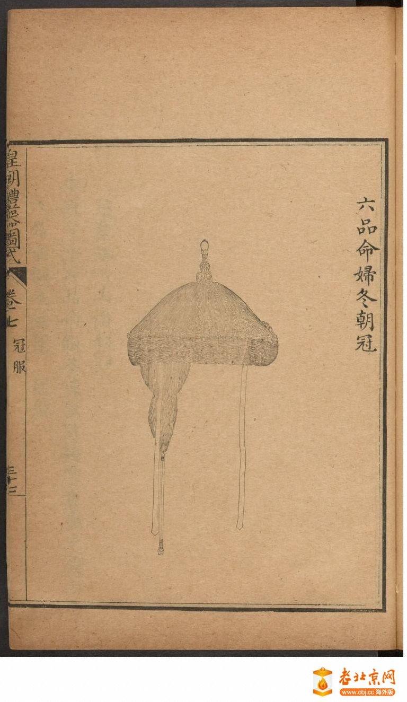 皇朝礼器图式801-850.頁_page28_image1a.jpg